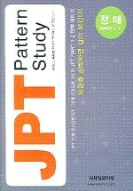 JPT Pattern Study 청해 PART 1·2(TAPE2개포함)