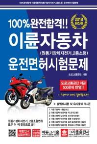 이륜자동차(원동기장치자전거, 2종소형) 운전면허시험문제(2018)(8절)(100% 완전합격!!)(운전면허 2802)