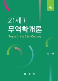21세기 무역학개론(3판)