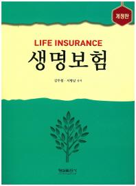 생명보험(Life Insurance)(개정판)