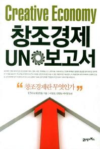 창조경제 UN 보고서 ㅇ