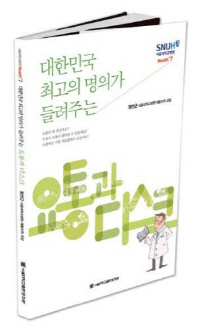 요통과 디스크(대한민국 최고의 명의가 들려주는)(서울대학교병원 Health+ 7)
