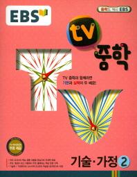 중학 기술 가정2(2018)(EBS TV)