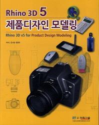 Rhino 3D 5 제품디자인 모델링(CD1장포함)