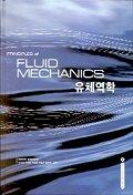유체역학(FLUID MECHANICS)