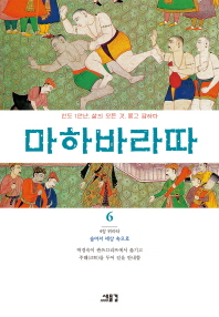 마하바라따. 6(양장본 HardCover)