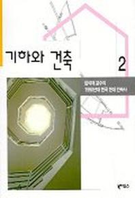 기하와 건축(임석재교수의 1990년대 한국현대건축사 2)