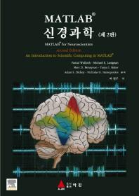 MATLAB 신경과학(2판)