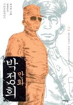 만화 박정희 2