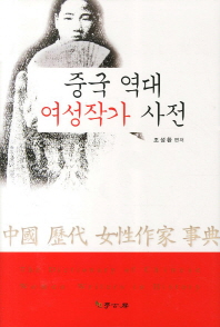 중국 역대 여성작가 사전(양장본 HardCover)