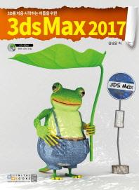 3ds Max 2017(3D를 처음 시작하는 이들을 위한)(CD1장포함)