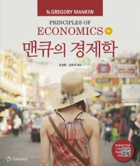 맨큐의 경제학(9판)