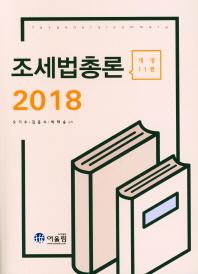 조세법총론(2018)(개정판 11판)