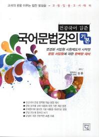 국어문법강의 기본(교원임용고시대비)(전공국어 김준)