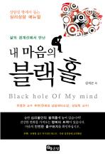 내 마음의 블랙홀