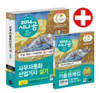 사무자동화산업기사 실기 세트(2014)(시나공)(전2권) 오피스 2007 용입니다.