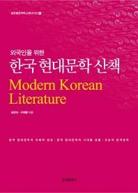 한국 현대문학 산책(외국인을 위한)(글로벌한국학교재시리즈 6)