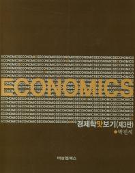 경제학 맛보기(3판)