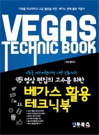 베가스 활용 테크닉북(영상 편집의 고수를 위한)(포켓북(문고판))