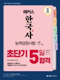 한국사능력검정시험 초단기 5일 합격 심화(1 2 3급)(2021)(해커스)