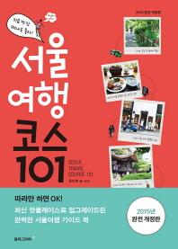 서울여행 코스 101
