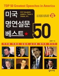 미국 명연설문 베스트 50(MP3CD1장포함)