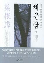 채근담(상)