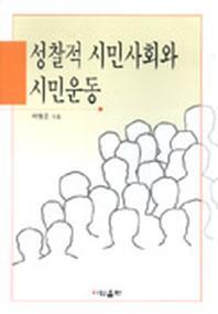 성찰적 시민사회와 시민운동
