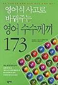 영어식 사고로 바꿔주는 영어수수께기 173