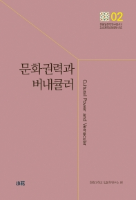 문화권력과 버내큘러(한림일본학연구총서Ⅱ 2)