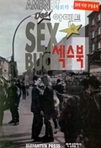 섹스북  ((다소 얼룩 있슴.구12000원))