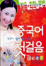 중국어 첫걸음(누구나 쉽게 할 수 있는)(MP3 CD+TAPE 3개+4개국 어휘집포함