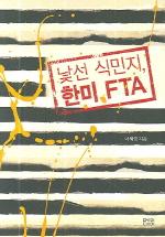 낯선 식민지 한미 FTA(반양장)