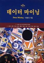 데이터마이닝 개념과 기법(2판)