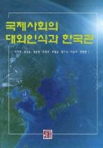 국제사회의 대외인식과 한국관
