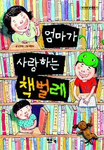 엄마가 사랑하는 책벌레(아이앤북 창작동화 15)