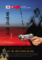 불멸의 제국(닥터 양희찬의 메디컬 스릴러 시리즈 1)