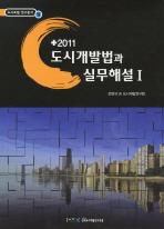 도시개발법과 실무해설. 1(2011)(개정증보판 4판)(도시포럼 연구총서 5)(양장본 HardCover)