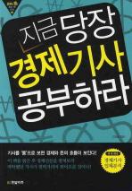 지금 당장 경제기사 공부하라(경제에 통하는 책 시리즈 8)