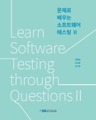 소프트웨어 테스팅. 2