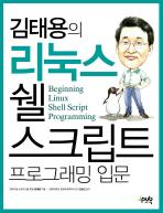 리눅스 쉘 스크립트 프로그래밍 입문(김태용의)