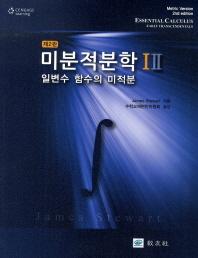 미분적분학 1 2 세트(2판)(전2권)