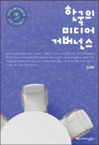 한국의 미디어 거버넌스