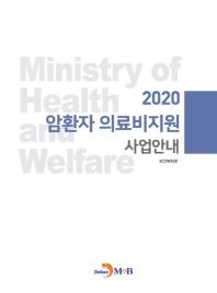 암환자 의료비지원 사업안내(2020)