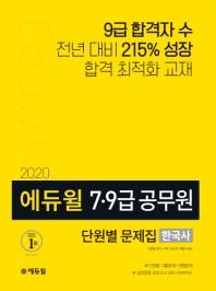 한국사 단원별 문제집(7급 9급 공무원)(2020)(에듀윌)
