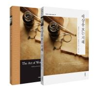 세상을 보는 지혜(한글판+영문판)(더클래식 세계문학 컬렉션 87)(전2권)