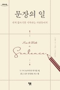 문장의 일(큰글자도서)(리더스 원)