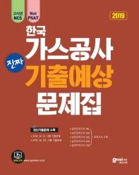 한국가스공사 진짜 기출예상문제집(2019)(고시넷 NCS)