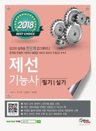 제선기능사 필기+실기(2018)