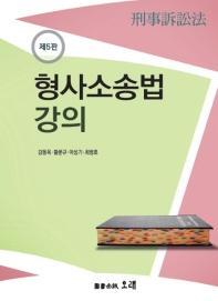 형사소송법강의(개정판 5판)